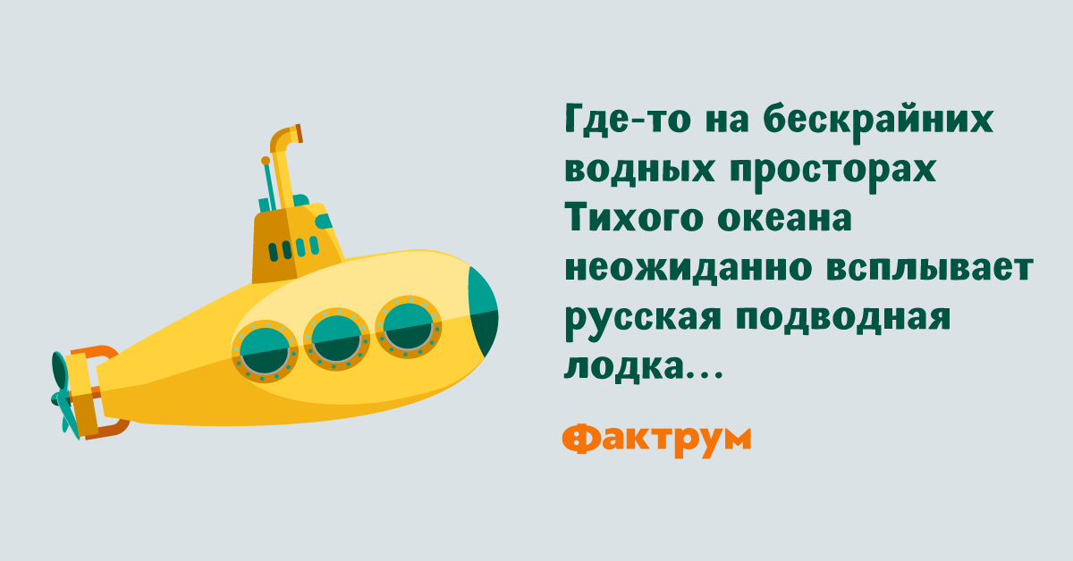 Анекдот про русскую подлодку иброшенный валенок