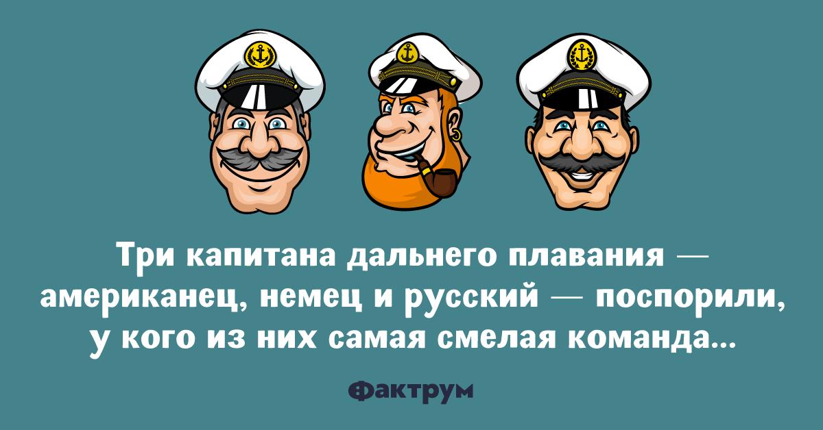 Анекдот про спор трёх капитанов дальнего плавания