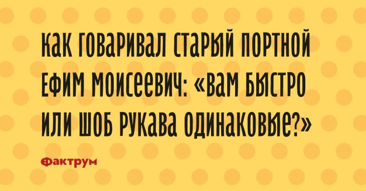 Роскошные анекдоты прямиком сДерибасовской, шобы вам жилось красиво