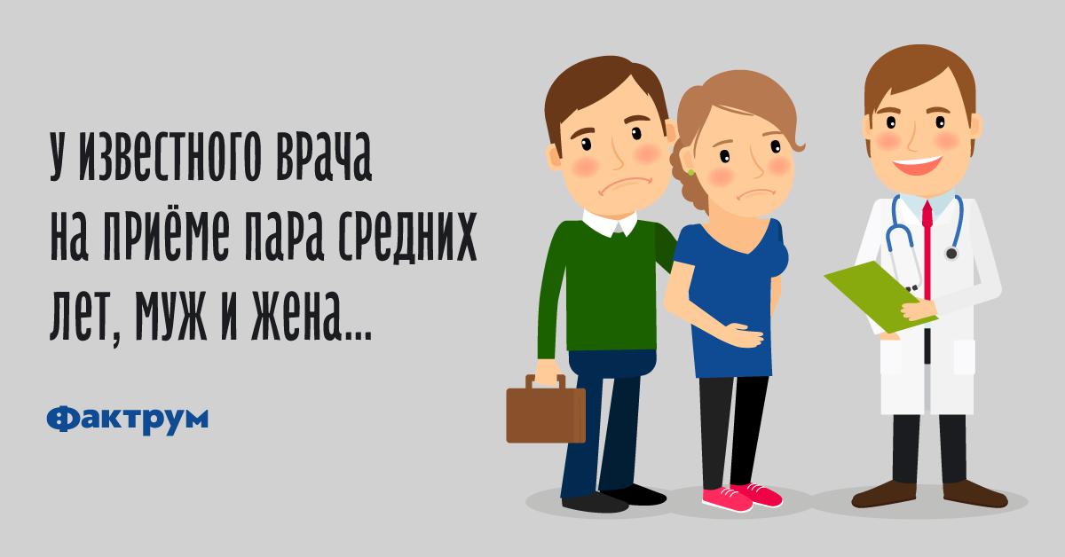 Анекдот про смертельно больного мужа и«заботливую» жену