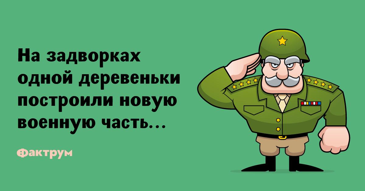 Анекдот про полковника, поиздевавшегося над генералом