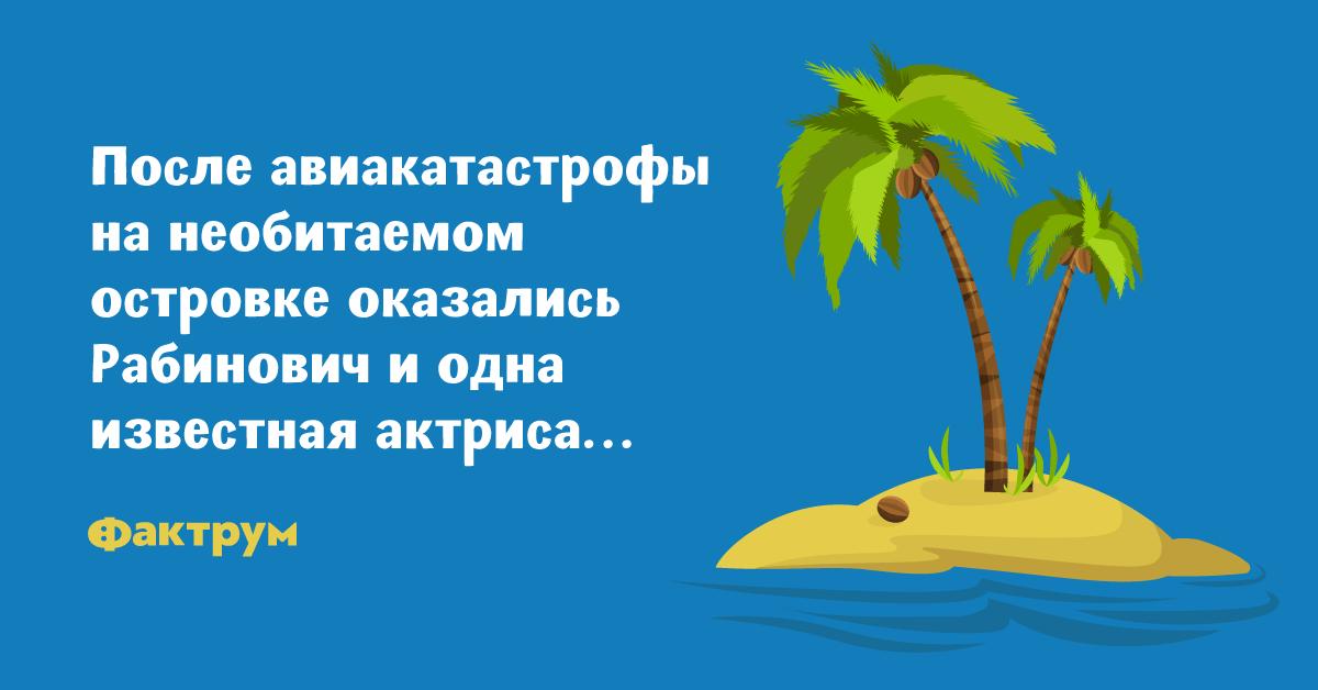 Анекдот про Рабиновича иактрису, оказавшихся нанеобитаемом острове