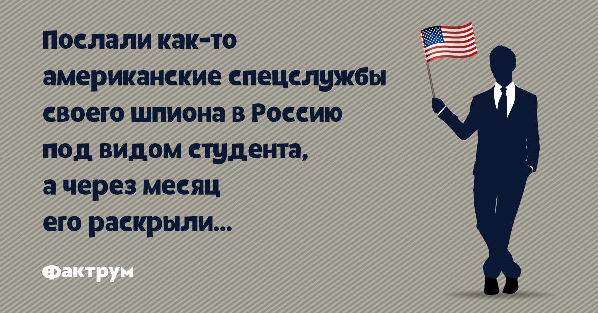 Анекдот про американского шпиона среди русских студентов