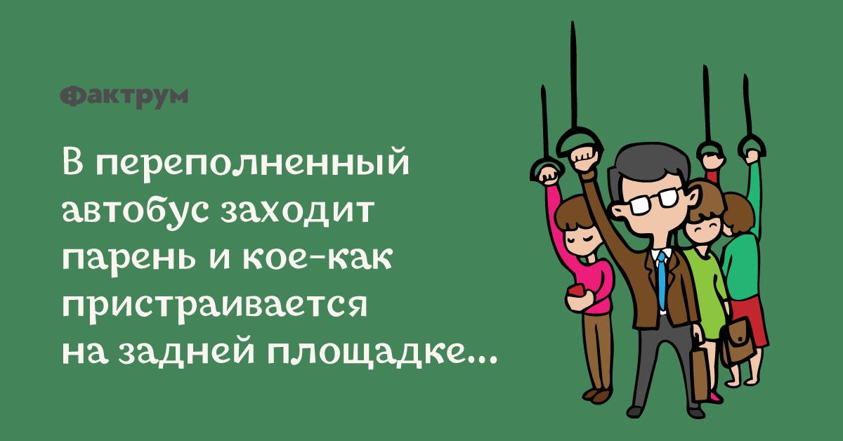 Анекдот про отца-одиночку впереполненном автобусе