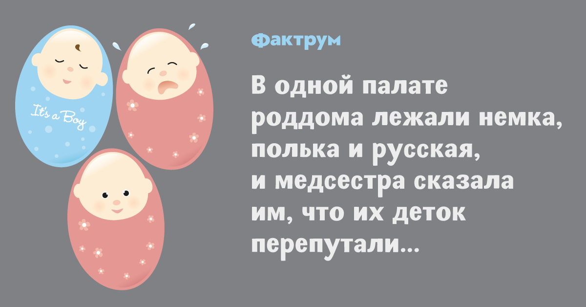 Анекдот про то, как мамочки своих детей определяли