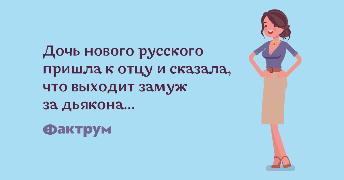 Анекдот про нового русского иего зятя-дьякона