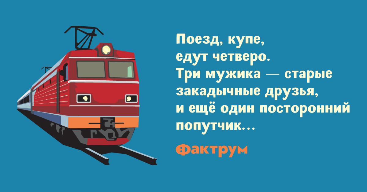 Анекдот про мужиков впоезде, которые отпопутчика избавлялись