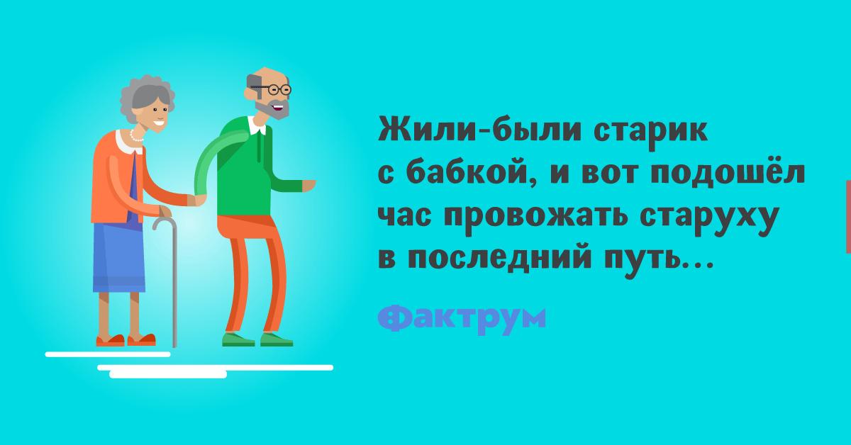 Анекдот про дедулю, укоторого был шанс спасти Ленина