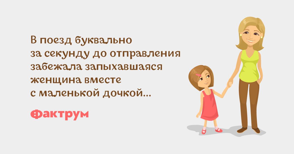 Анекдот про мечту маленькой девочки