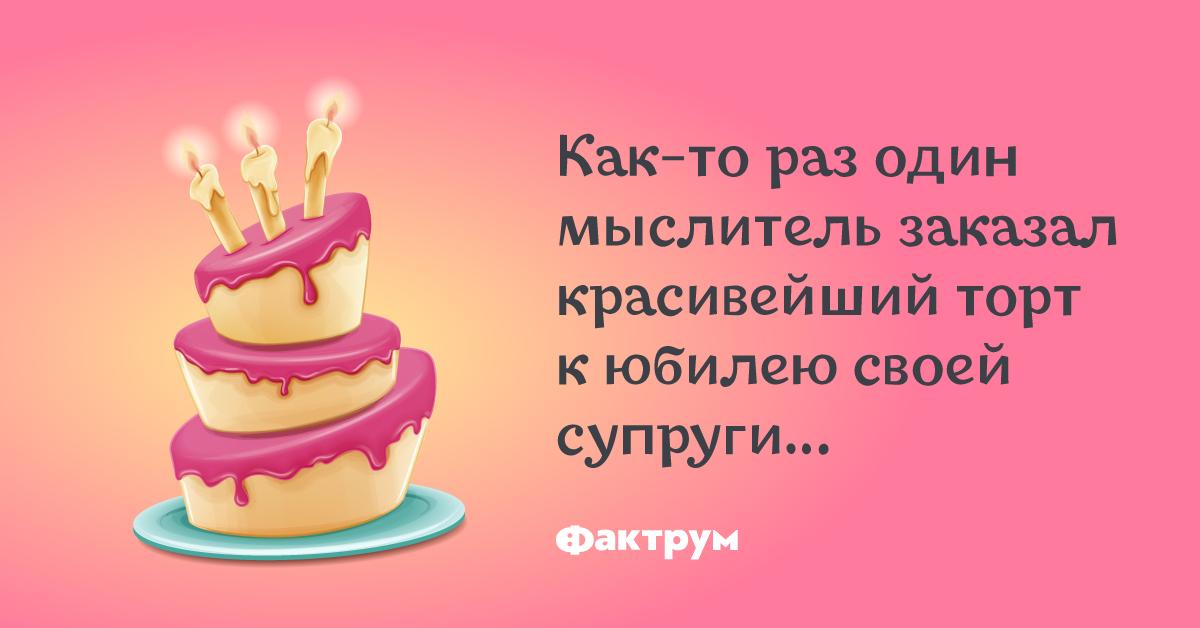 Анекдот про праздничный торт свесьма неоднозначной надписью