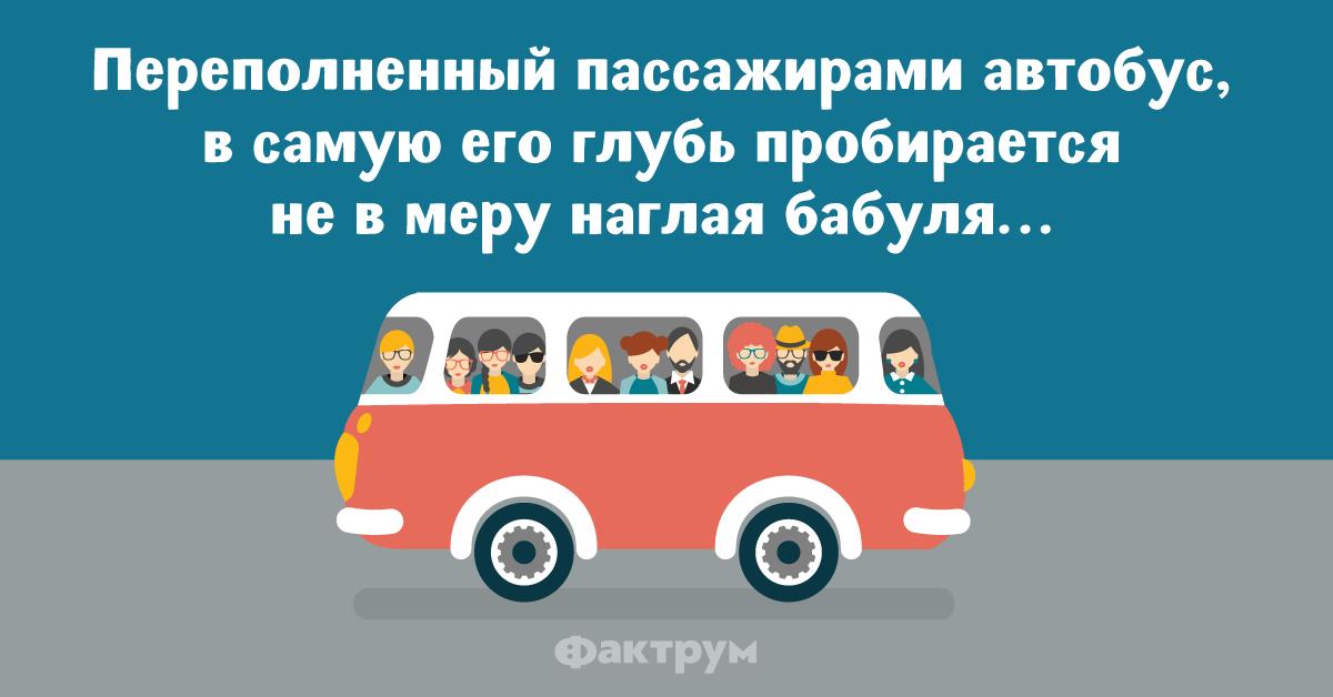 Анекдот про наглую бабулю вавтобусе иостроумный ответ мужика