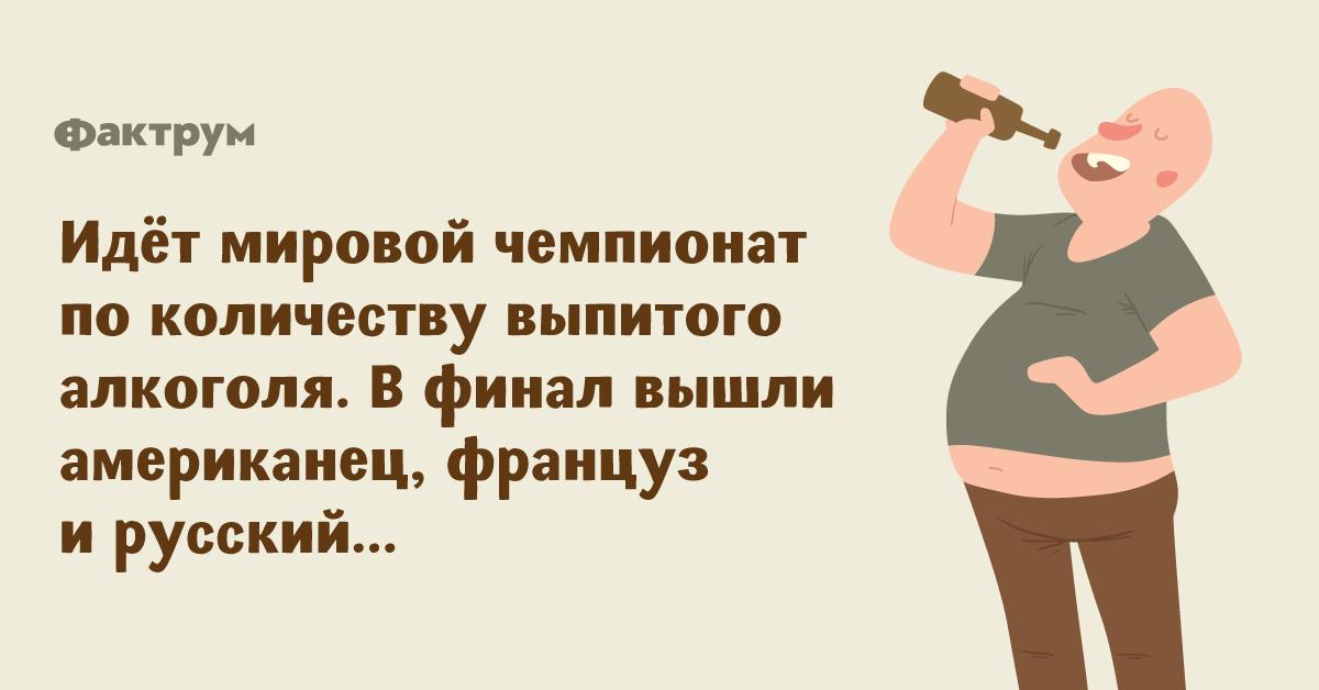Анекдот про чемпионат по количеству выпитого алкоголя
