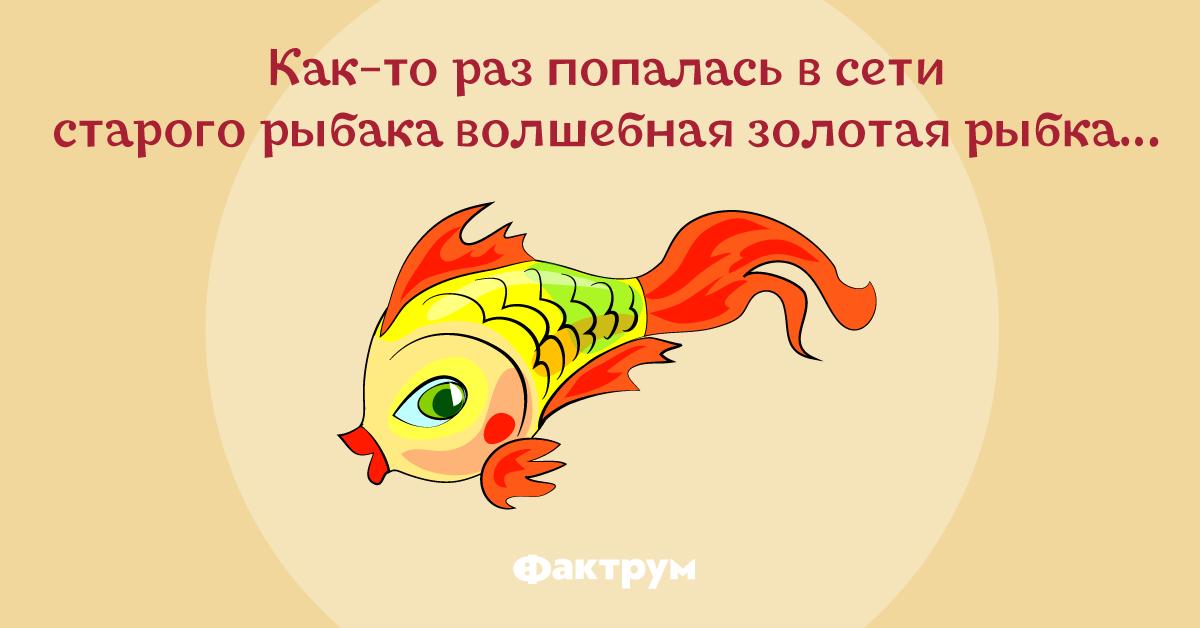 Анекдот про то, как мужик загадал рыбке доброе дело сделать