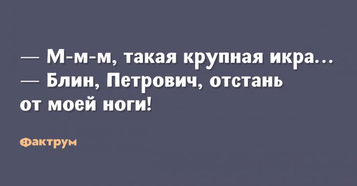 Анекдоты про Петровича, который вечно что-нибудь даляпнет