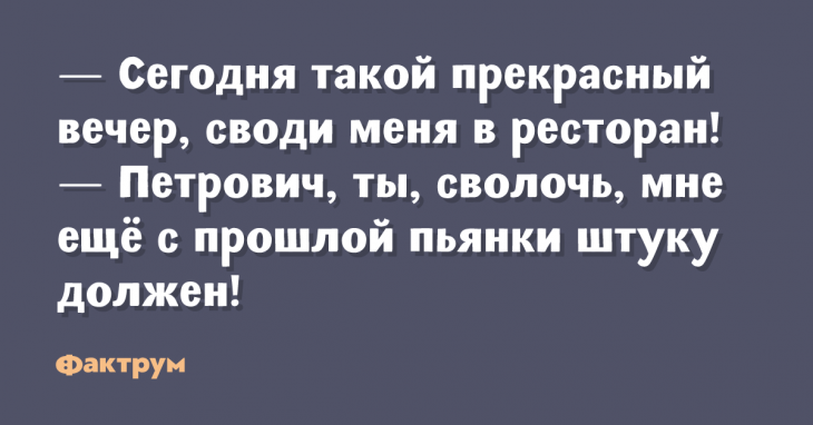 Анекдоты про Петровича, который вечно что нибудь даляпнет