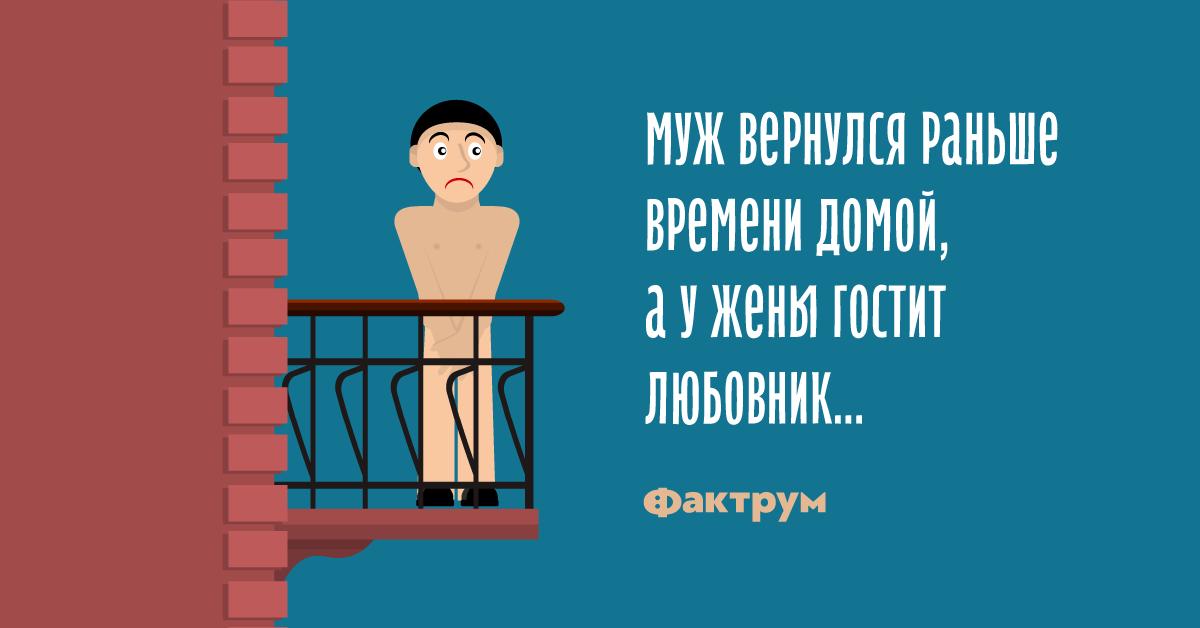 Анекдот про любовника, который спрятался на балконе