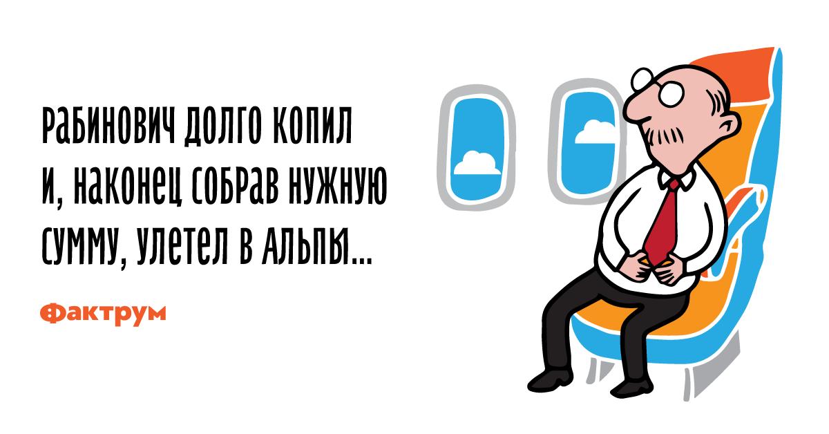 Анекдот про Рабиновича, недовольного поездкой накурорт