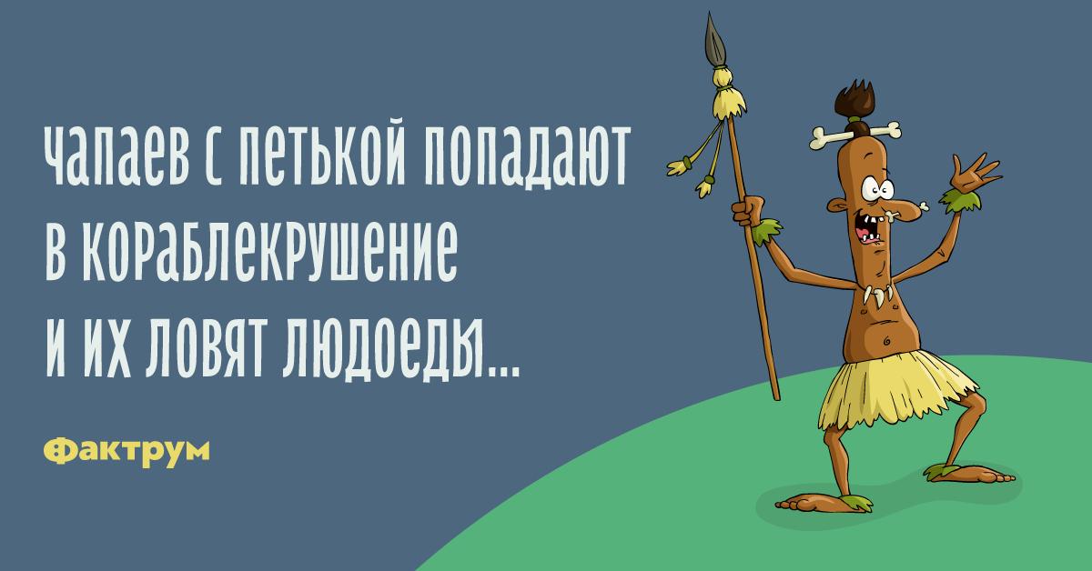 Анекдот про то, как Чапаев сПетькой вплен клюдоедам попали