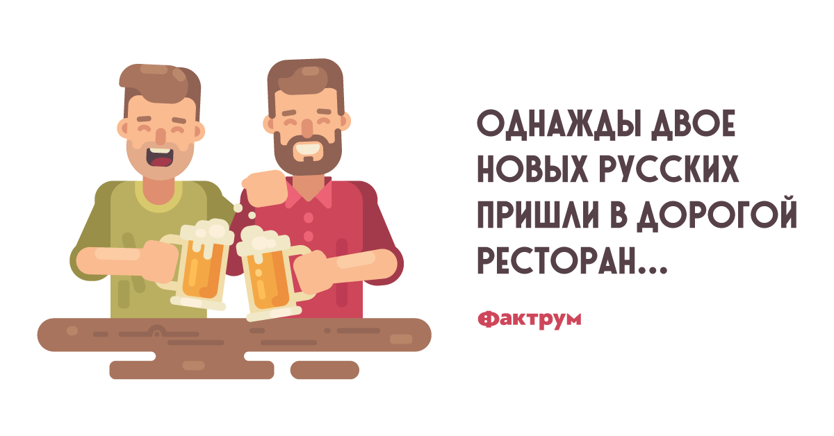 Анекдот про новых русских, которые решили пошутить над официантом