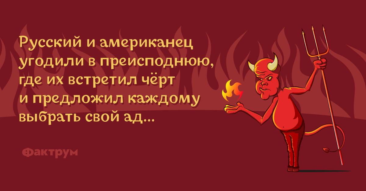 Анекдот о том, как американец и русский в ад попали