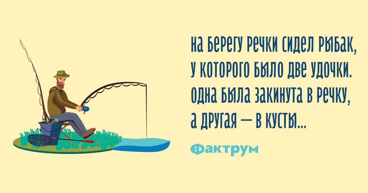 Анекдот про находчивого рыбака и две удочки