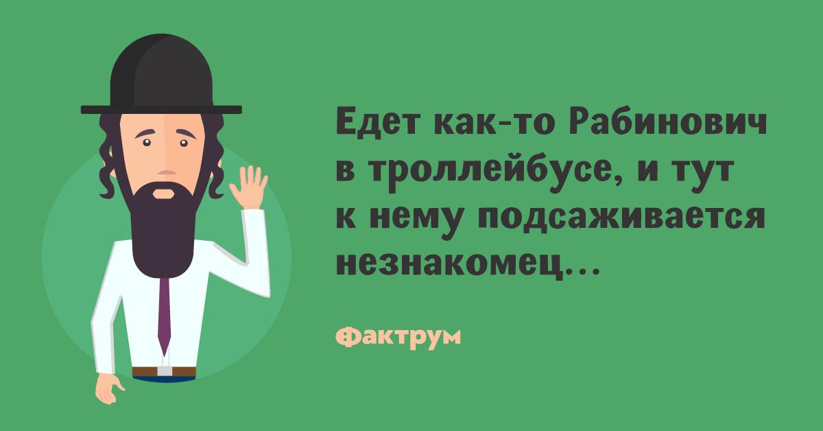 Анекдот про то, как Рабинович «вычислил» незнакомца