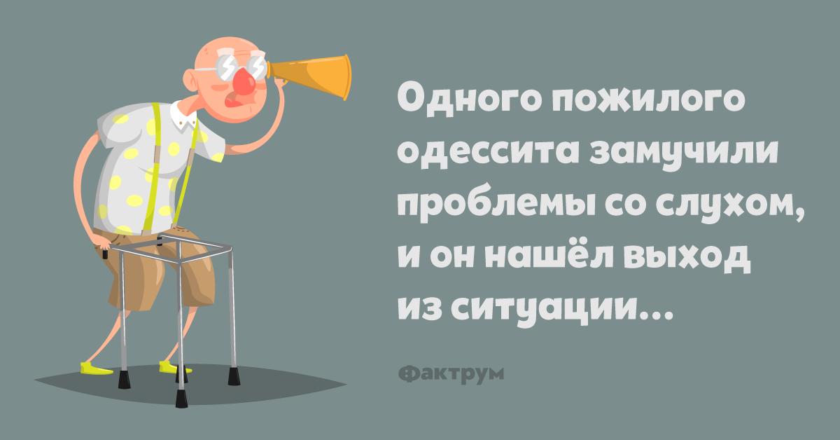 Анекдот про старого одессита иего самодельный слуховой аппарат