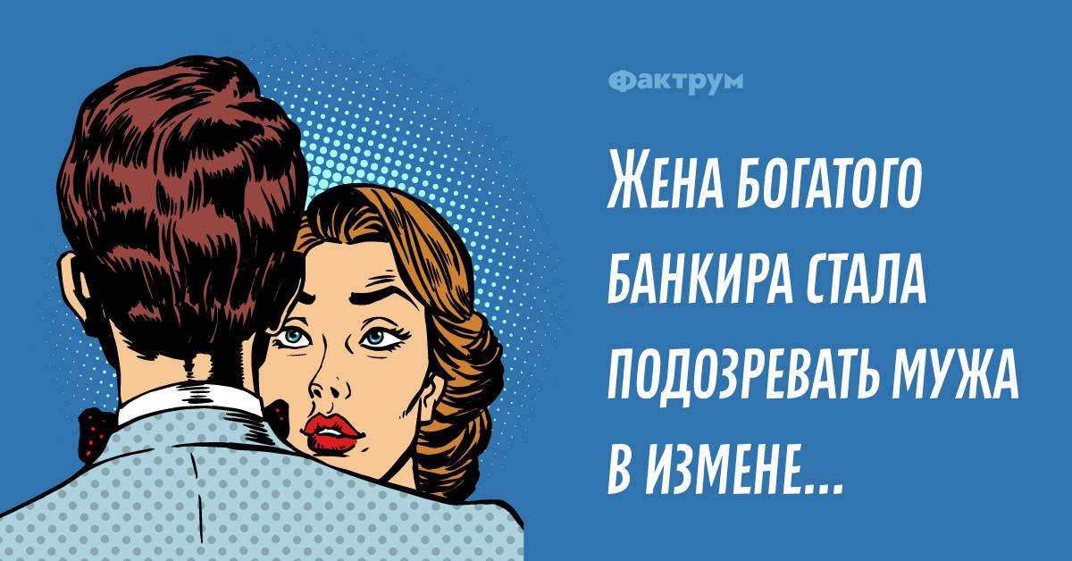 Анекдот ожене банкира, которая подозревала мужа визмене