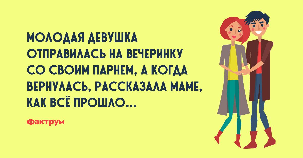 Анекдот о дочке, которая пожаловалась маме на парня-алкоголика