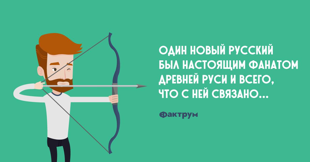 Анекдот о новом русском, который нашёл говорящую лягушку