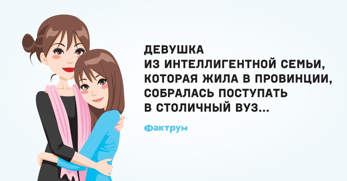 Анекдот о маме, которая выбирала дочке студенческое общежитие