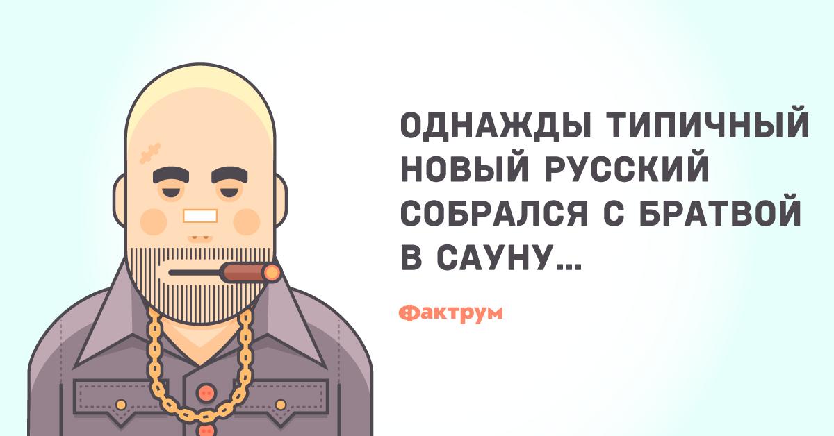 Анекдот про нового русского имастера педикюра