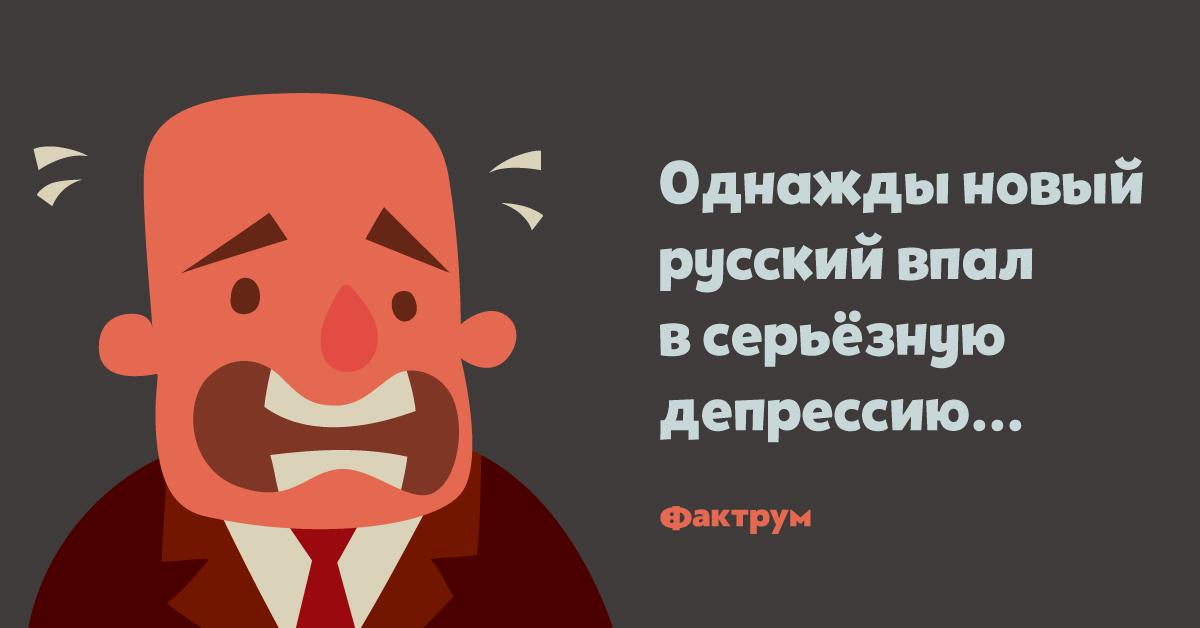 Анекдот про нового русского, которого братки издепрессии вытягивали