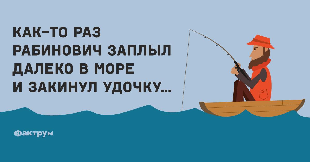 Анекдот про Рабиновича, захотевшего получить то, чего нет ниуодного еврея