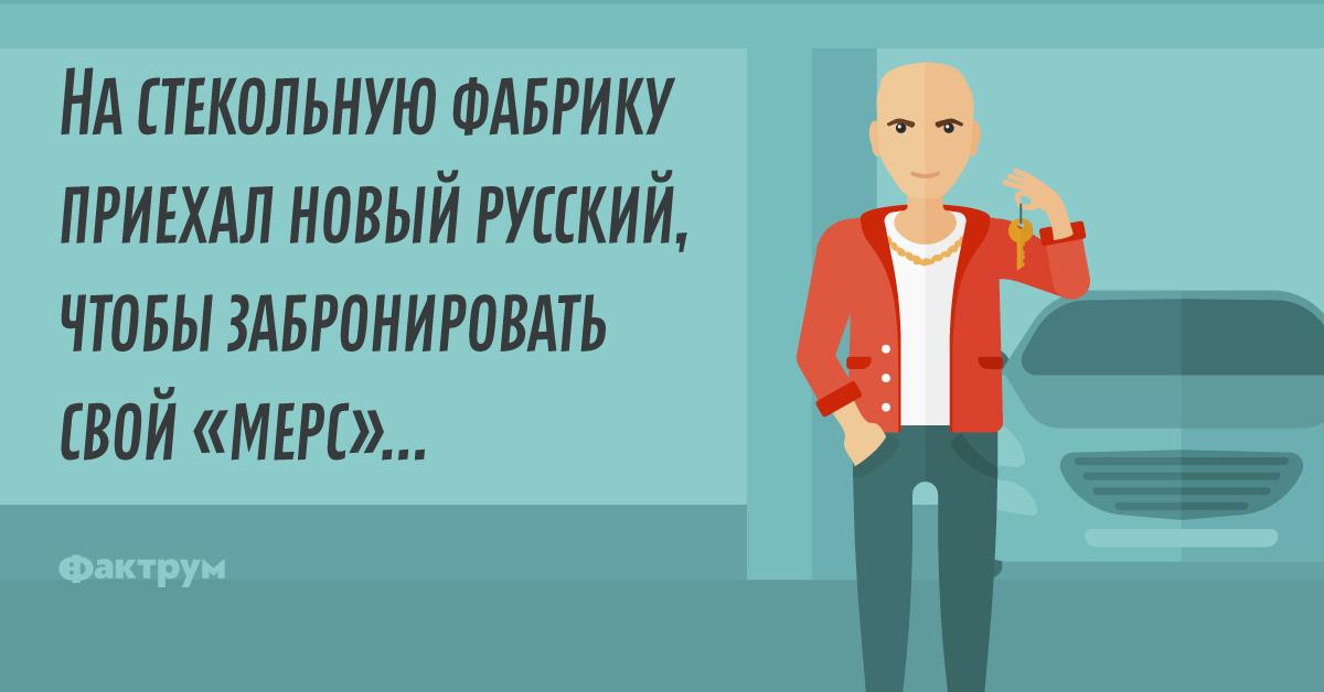 Анекдот про нового русского, который решил забронировать свой «мерс»