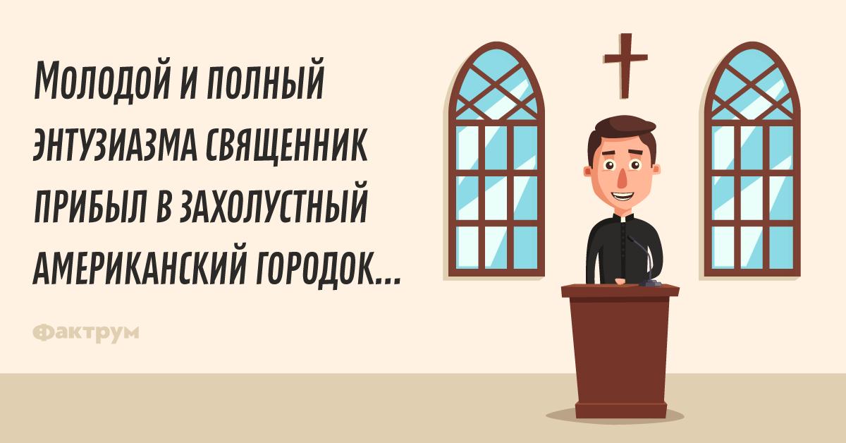 Анекдот про попытки священника наставить старушку напуть истинный