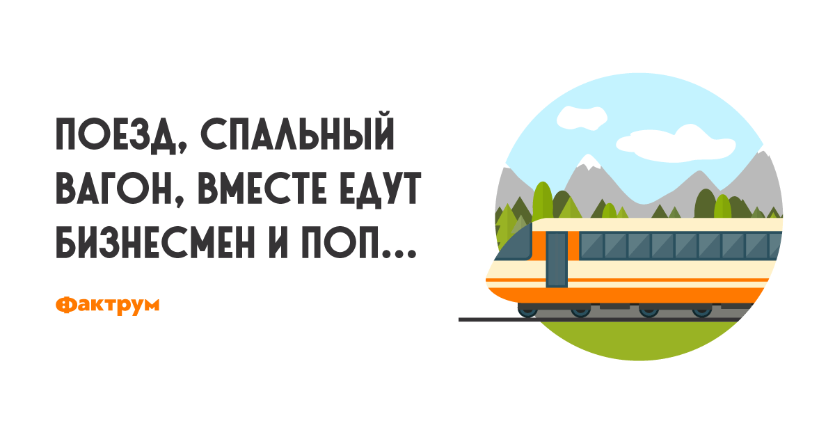 Анекдот про священника ибизнесмена, которые оказались водном вагоне поезда