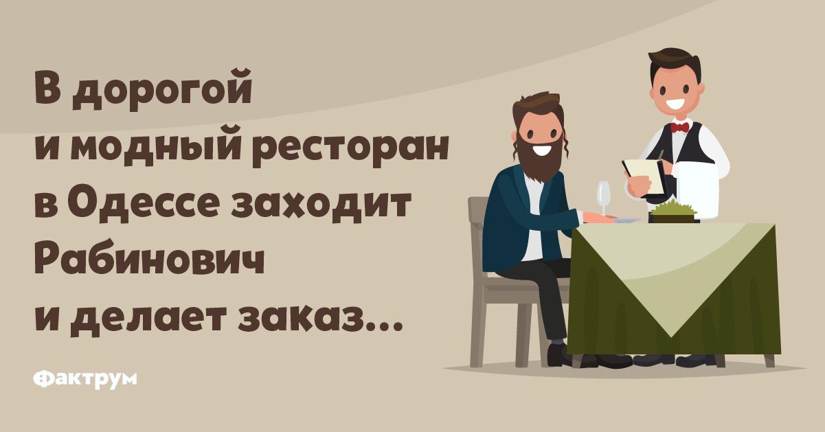 Анекдот про дотошного Рабиновича, сделавшего заказ вмодном ресторане