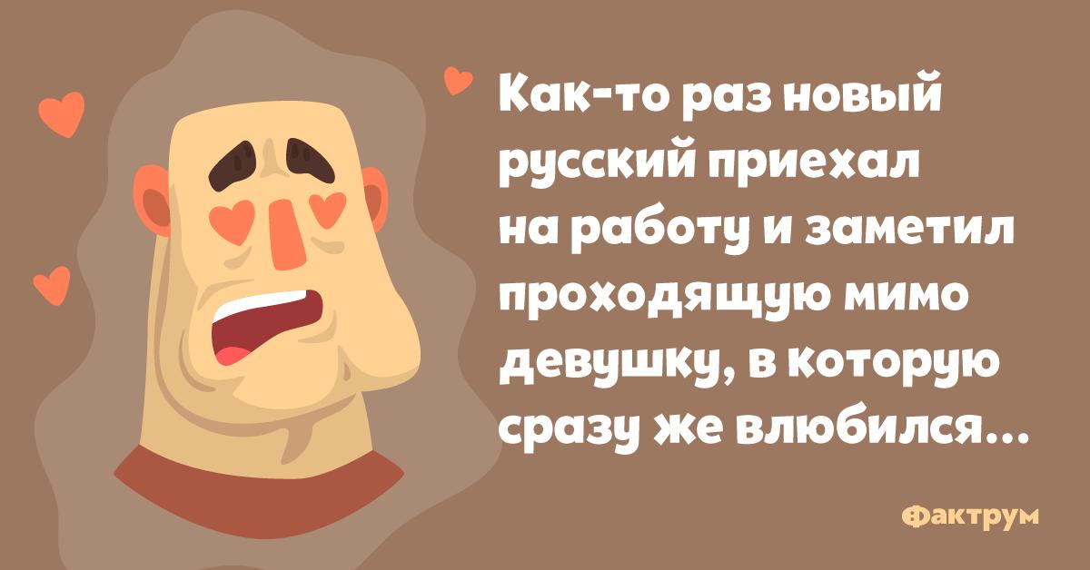 Анекдот о том, как новый русский хотел с девушкой познакомиться