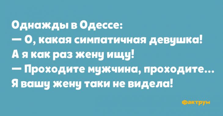 Taki una docena de chistes de Odessa, shoby te convertiste en divertido