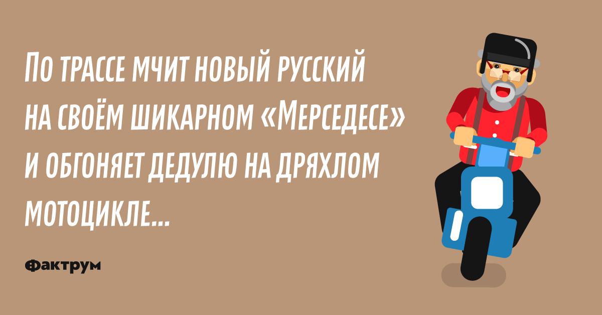 Анекдот о новом русском, которого на трассе обогнал дед