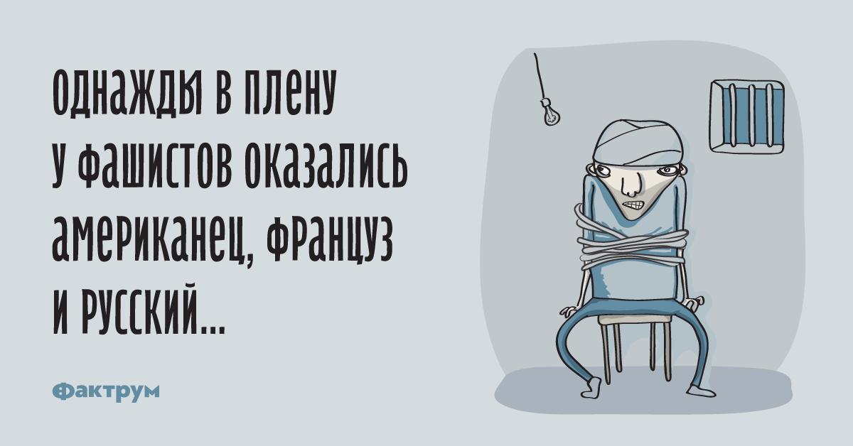 Анекдот про русского, который оказался вплену уфашистов