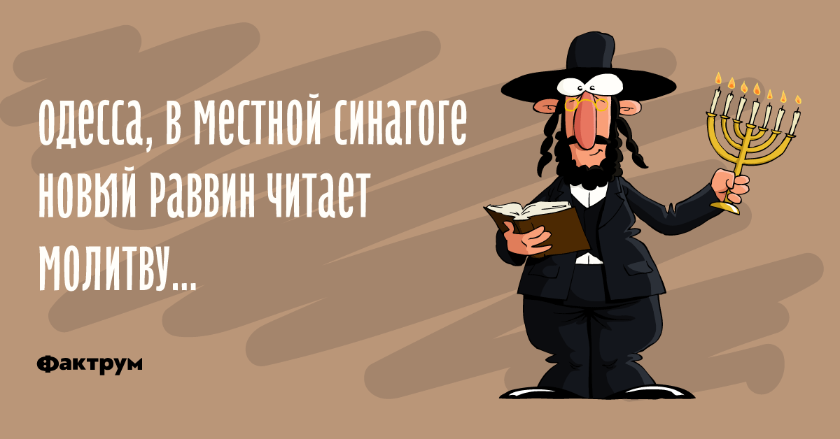 Анекдот про ругань всинагоге иеврейские традиции