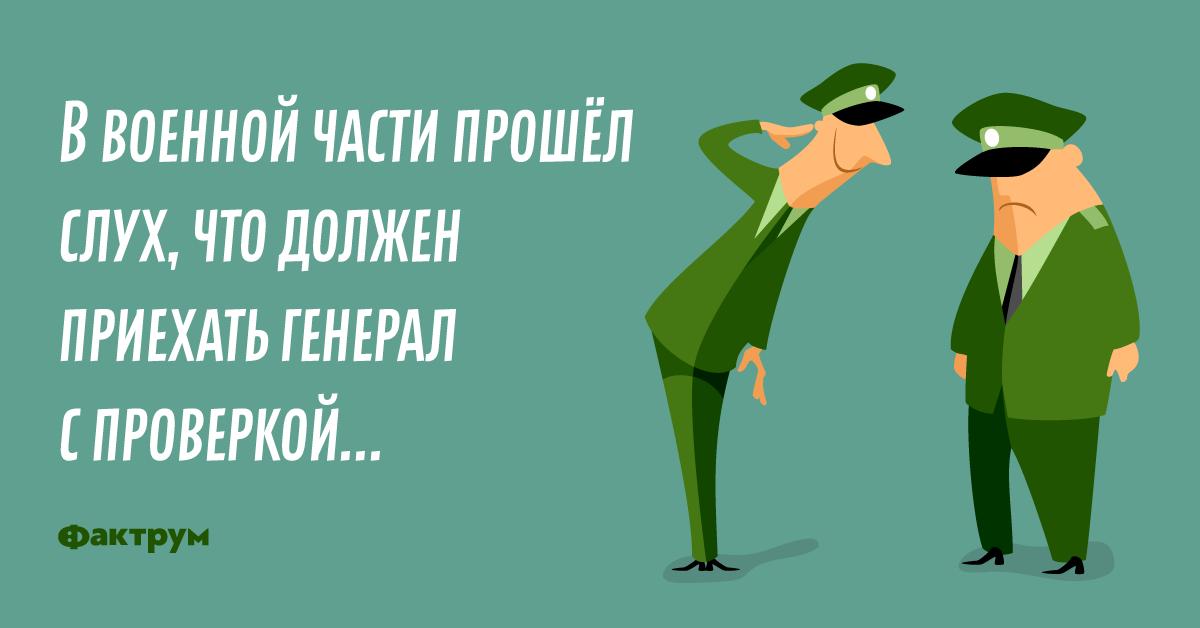 Анекдот про генерала, пожелавшего снять пробу изсолдатской кастрюли