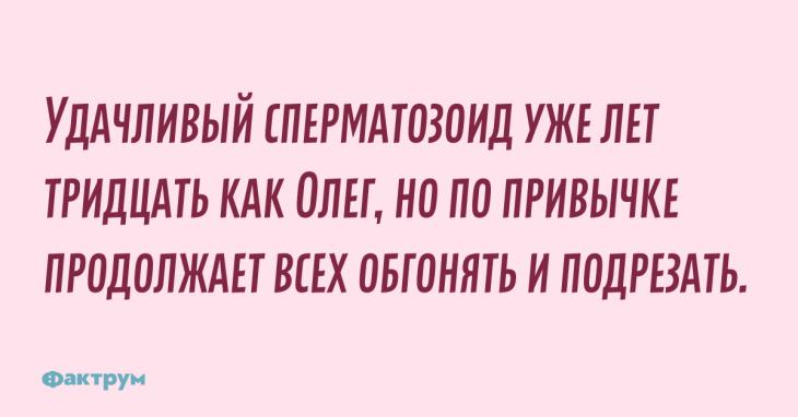 Щутка про Олега