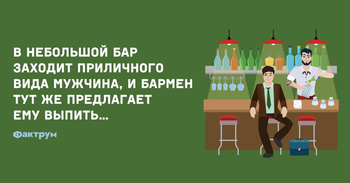 Анекдот про попытки бармена угодить привередливому клиенту