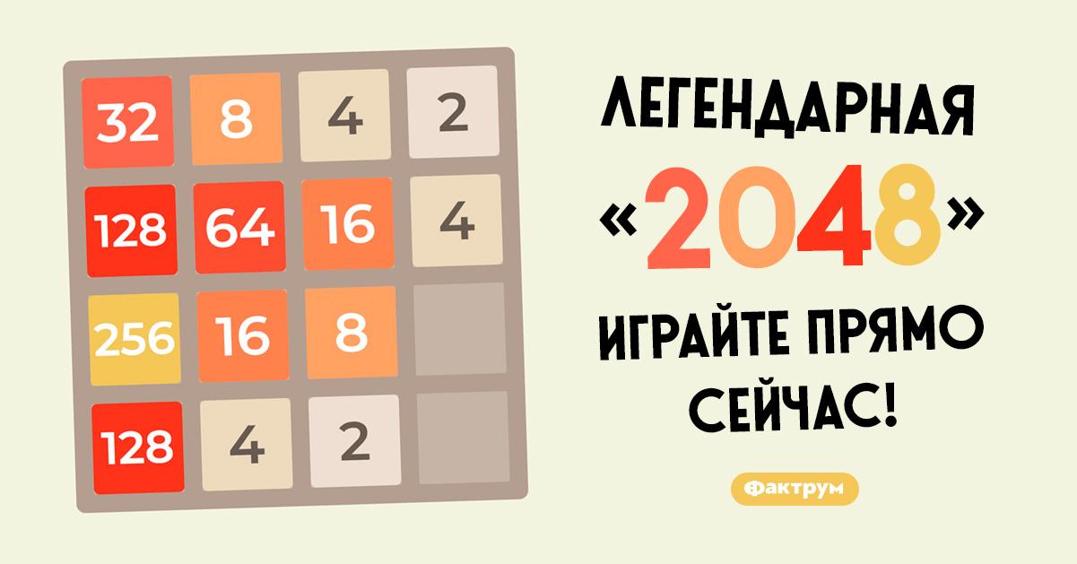 Легендарная «2048». Попробуйте собрать!