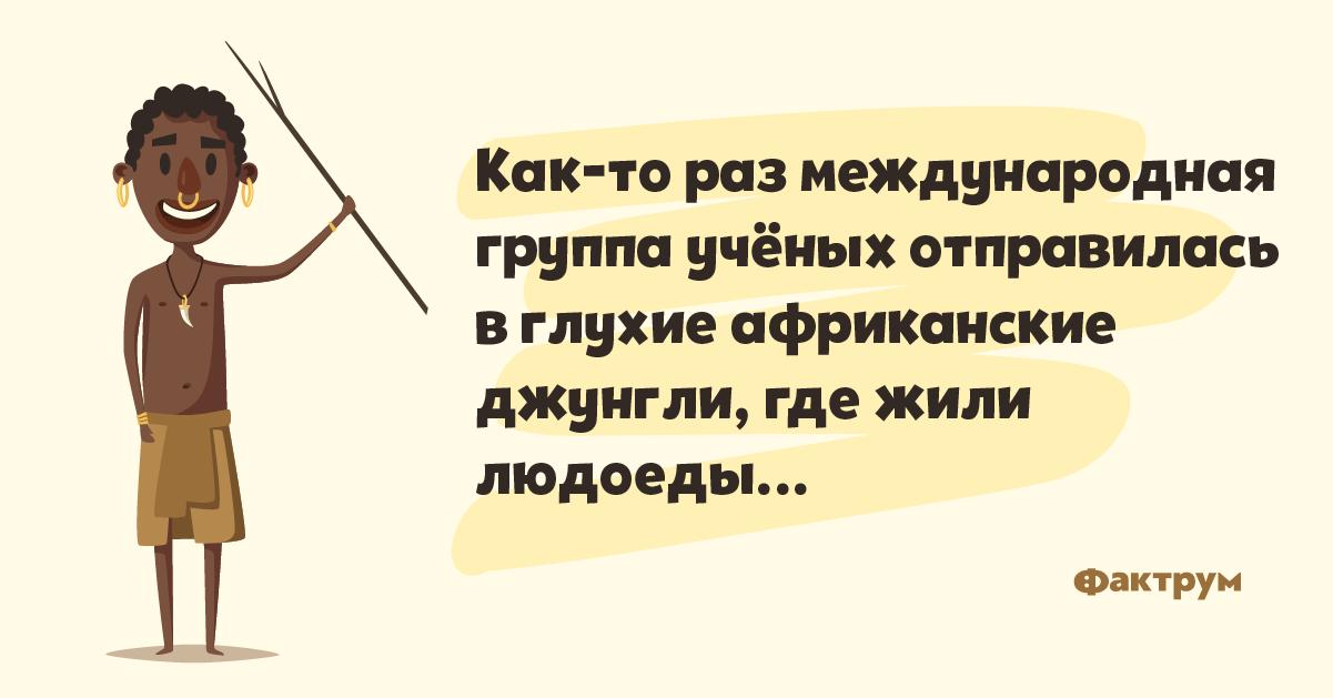 Анекдот о том, как вождь людоедов помиловал русского учёного