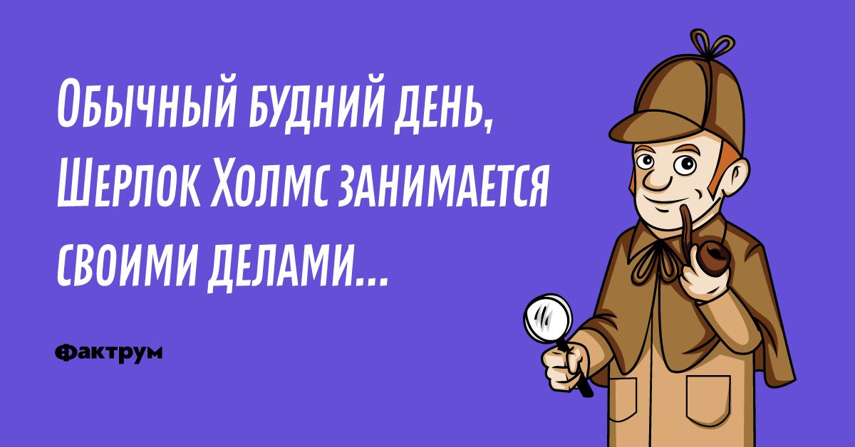 Анекдот про Шерлока Холмса иего вечно недовольного соседа
