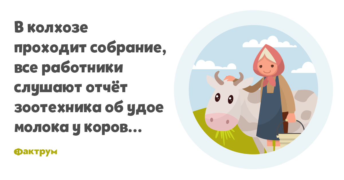 Анекдот о бабке, которая задала вопрос насобрании колхоза